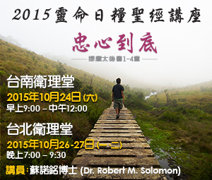 靈命日糧2015聖經講座